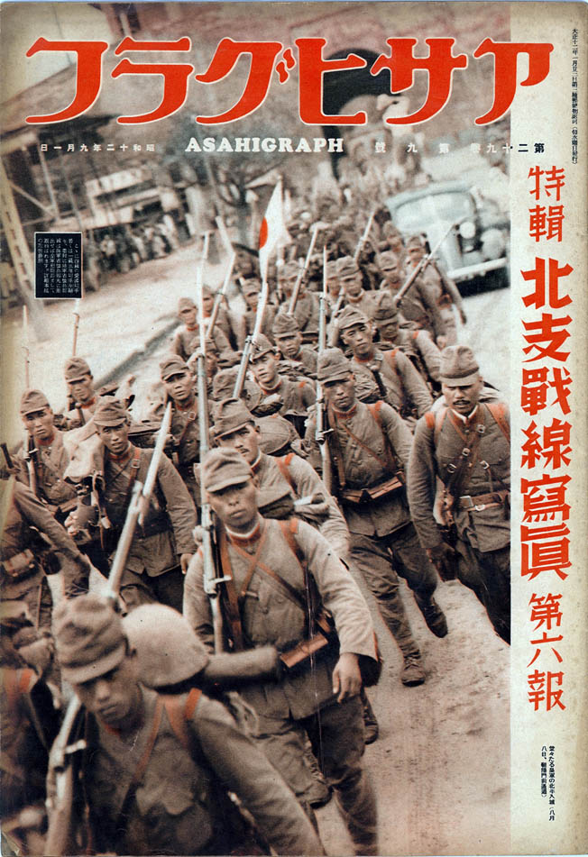 After the fall of the city, Japanese troops enter the Chinese capital of Beijing, then known as Beiping, through the gate at Chaoyangmen on August 8, 1937. These well-armed and highly disciplined soldiers had been fighting in China for some time, and the conflict on the Asian continent may indeed be considered the beginning of World War II. This photo is from the September 1, 1938, edition of the Japanese magazine Asahi Graph.